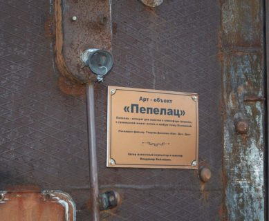 Маевка-2018 в Белокурихе у нас в гостях Новосибирский завод химконцентратов_6