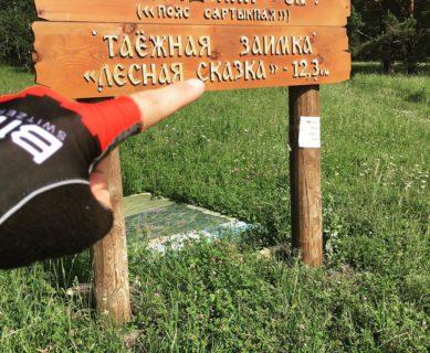Велопробег в Белокурихе санаторий Алтай-West_4